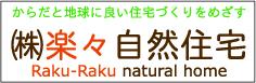 株式会社 楽々自然住宅