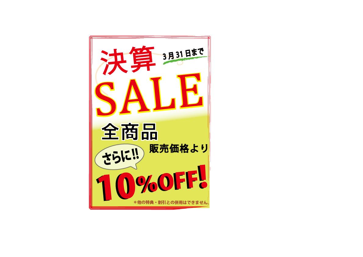 決算セール-全商品10%OFF